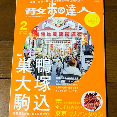 『散歩の達人』2月号 「ザ☆フォトZOOニック!」に掲載!